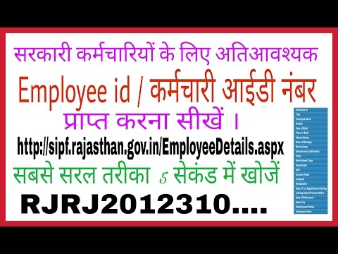 How to search employee id number Government Servant कर्मचारी आईडी नंबर सर्च करना सीखें ।