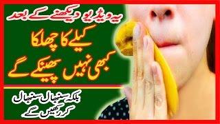 kely k chilky k beshumar fady | Health Benefits Of Banana Peel In Urdu|Hindi