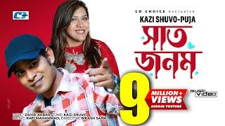 Saat Jonom | Kazi Shuvo | Puja | Kazi Shuvo & Puja Hit Song
