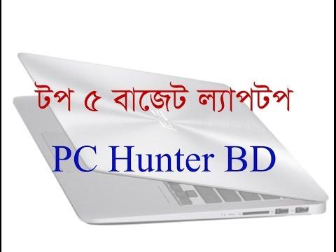 Top 5 budget Laptops - April 2017 ( PC Hunter BD)