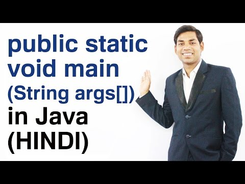 public static void main(String args[]) in Java Explanation (HINDI)