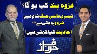 Harf e Raaz With Orya Maqbool Jan   YouTube Special   09 January 2019 Neo News