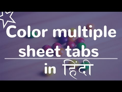 Color multiple sheet tabs together in Excel in Hindi