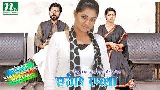 Special Romantic Natok - Hothat Dekha l Nisho, Tisha, Tipu, Masum Shahriar l Drama & Telefilm