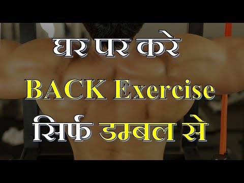 V-Shape : Dumbbell Home Back Workout in Hindi | Fitness Fighters