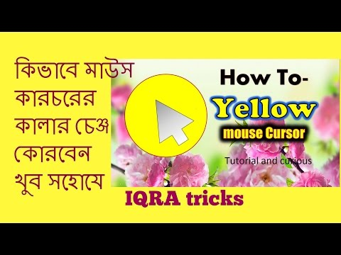 How to Change your Mouse Cursor Size and Color on Windows 7/Windows 8,10. Bangla tutorial 2016l
