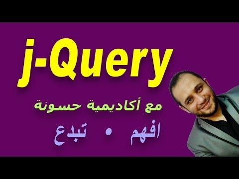 8 j Qyery In Arabic استخدام وعرض قيمة اي عنصر علي صفحة الويب