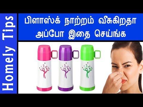 பிளாஸ்க் நாற்றம் வீசுகிறதா அப்போ இதை செய்ங்க | Flask Bad smell removal in Tamil | Homely Tips