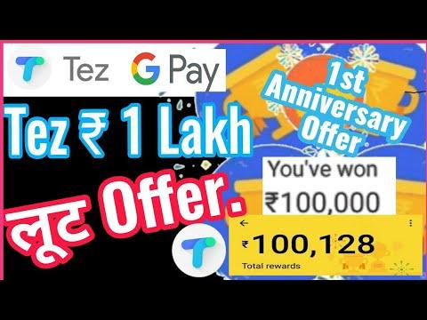 Google Pay/Tez | Google Pay ₹1,00,000 Loot Offer | Google Pay 1st Anniversary Loot Offer |Google Tez