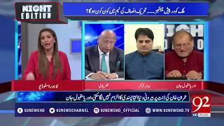 Orya Maqbool Jan praises Imran Khan about his honesty | 12 August 2018 | 92NewsHD