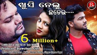 Khusi Nelu Chhadei || Sad Romantic Song || Humane Sagar || Manas Kumar || Anil Das || BiswaranjanDas