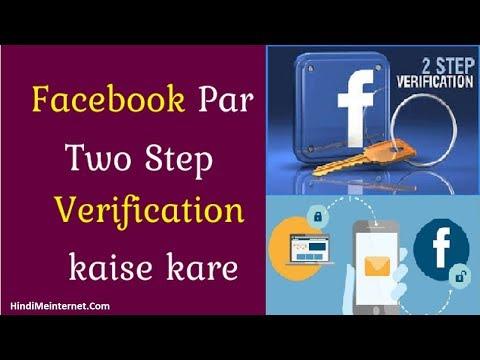 यह सेटिंग्स कीजिये कोई भी नहीं हैक कर पायेगा आपका फेसबुक अकाउंट !