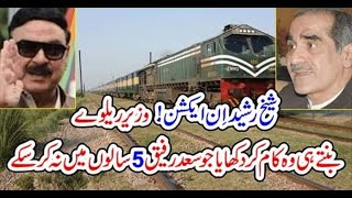 Sh Rasheed railway minister important press conference