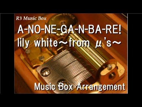 A-NO-NE-GA-N-BA-RE!/lily white~from μ's~ [Music Box] (Anime