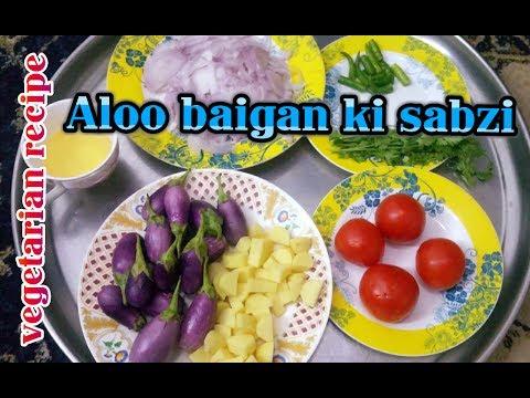 How to make  Aloo baigan ki sabzi in hyderabadi Style  ( vegetarian recipe) ( potato brinjal recipe)