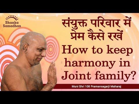 संयुक्त परिवार में प्रेम कैसे रखें How to keep harmony in Joint family?