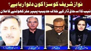 Nawaz Sharif Ko Saza Kon Dilwa Raha Hai? - Faisla Aap Ka 15 November 2017   Aaj News