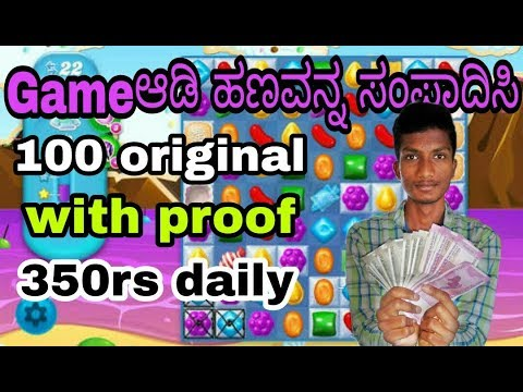 How to earn money by playing games in mobile explanation in kannada