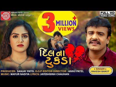 Xxx Mp4 Dilna Tukda Rakesh Barot New Gujarati Video Song 2019 Ram Audio 3gp Sex