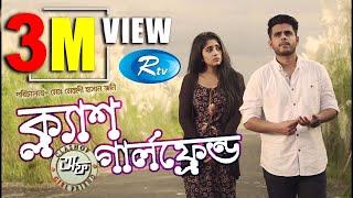 Clash of Girlfriend l ক্ল্যাশ অফ গার্লফ্রেন্ড | Siam Ahmed | Shahtaj | Rtv Drama Special