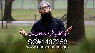 "(SC#1407253) ""Har Khata Pay Sharmsaar Hon Mein"" - Khalid Mehmood"