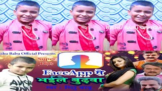 4 19 MB] Download FaceApp Se Bhaile Budwa इस 8 साल के