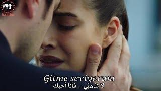 #x202b;ياغيز  و هازان -yagiz & Hazan -  أغنية تركية مترجمة - Gitme Seviyorum- لا تذهبي فأنا أحبّك#x202c;lrm;