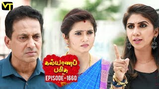 KalyanaParisu 2 - Tamil Serial | கல்யாணபரிசு | Episode 1660 | 17 August 2019 | Sun TV Serial