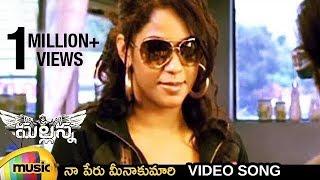 Mallanna Telugu Movie Songs | Naa Peru Meenakumari Music Video | Vikram | Shriya | DSP