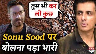 Sonu Sood पर बोलकर बुरी तरह Troll हुए Ajay Devgn, लोग बोले- खुद भी कुछ कर लो