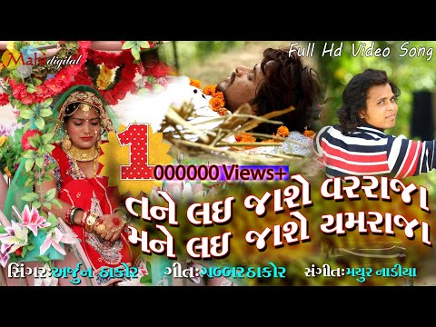 Xxx Mp4 Tane Lai Jashe Varraja Mane Lai Jashe Yamaraja Arjun Thakor Full Hd Video Song Gabbar Thakor Song 3gp Sex