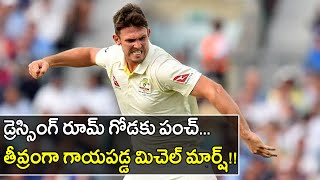 Mitchell Marsh Injured After Punches Dressing Room Wall | Oneindia Telugu