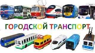 Download Городской транспорт и Железная дорога развивающее видео. Игрушки вагон Метро и поезда для детей Video