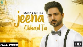 Jeena Chhad Ta - Sunny Dhir (Full Video) | The Brown Jordy | Latest Punjabi Sad Song | Geet MP3