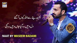 Hum Madinay Se Allah Kyun Aa Gaye - Naat By Waseem Badami