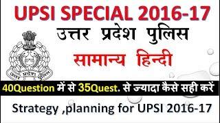 UP Police SI Syllabus 2017 -HINDI FOR UPSI,MPSI 2017,UPSI SPECIAL 2017:GENERAL HINDI,online classes