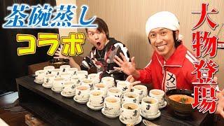 【コラボ】贅沢すぎる茶碗蒸しをカジサックさんに振舞う~約6.0㎏分たっぷりと~
