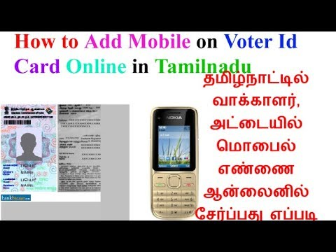 How to Add Mobile Number on Voter Id Card Online in Tamilnadu