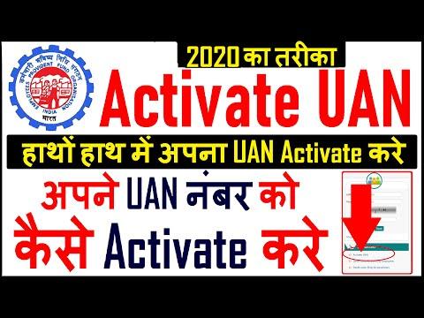 How to Register/Activate UAN Number Online - अपने UAN नंबर को ऑनलाइन कैसे activate करे  | Latest