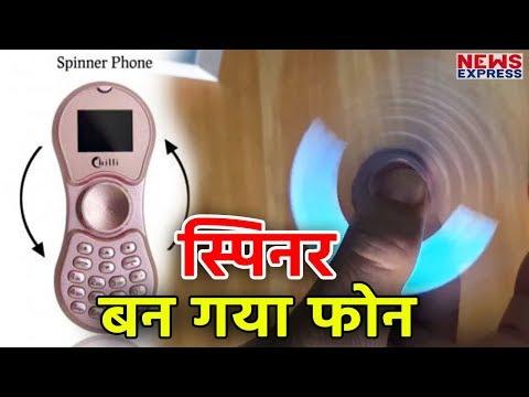 कई खासियत है इस Spinner Mobile में, यहां कर सकते है booking