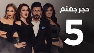 Hagar Gohanam Series | Episode 5 - مسلسل حجر جهنم - الحلقة الخامسة