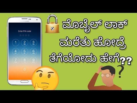 How to unlock forgotten pattern on android in kannada (Password ಇಲ್ಲದೆ ಲಾಕ್ ಒಪೇನ್ ಮಾಡಿ ಕನ್ನಡದಲ್ಲಿ)
