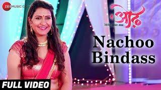 Nachoo Bindass - Full Video | Odh | Ulka Gupta & Ganesh Towar | Adarsh Shinde & Vaishali Mhade