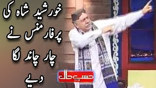 Khursheed Shah Ki Zardari Kay Dance Ki Naqal - Hasb e Haal - Dunya News.