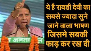 राबड़ी देवी का ये भाषण नहीं सुना तो क्या सुना ||rabdi Devi Funney Speech