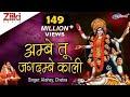 Download अम्बे तू है जगदम्बे काली || Ambe Tu Hai Jagdambe Kali || काली माँ की आरती || Kali Maa Ki Aarti MP3,3GP,MP4