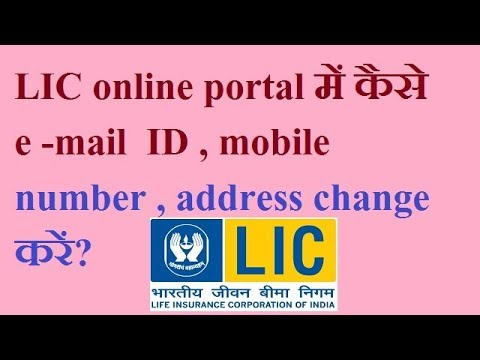 How to change e-mail id, mobile number in LIC Portal?