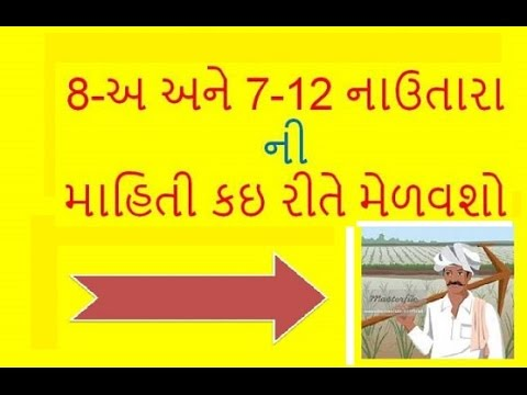 how to get 8A and 7-12 gujarati video