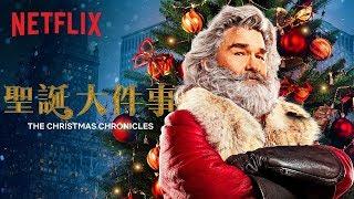 《聖誕大件事》| 正式前導預告 [HD] | Netflix