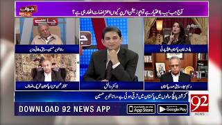 Palwasha Khan highlights some points regarding poor governance of Government| 14 Nov 2018 | 92NewsHD